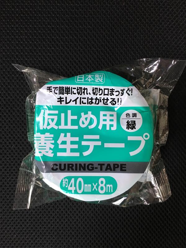 100円均一 ミーツ 仮止め用養生テープ 緑 約40mm✕8m
