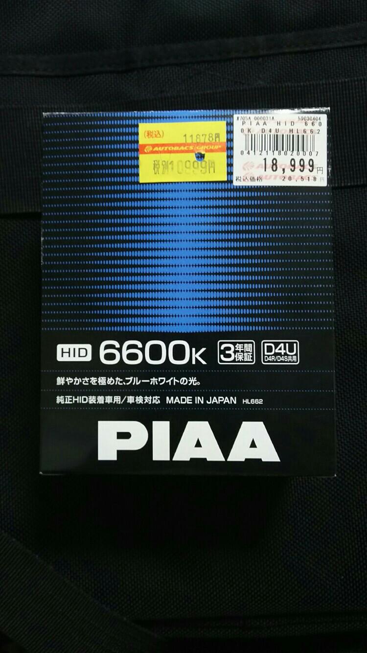 PIAA HL662 HID 6600K D4U(D4R/D4S共用)