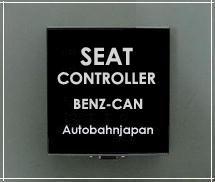 AUTOBAHN JAPAN シート コントローラー