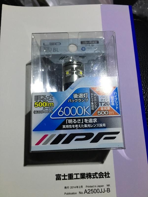 IPF LED BACK LANP BULB 301BL 6000K T20