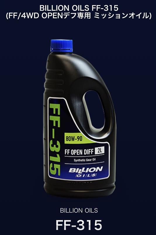 BILLION BILLION OILS FF-315