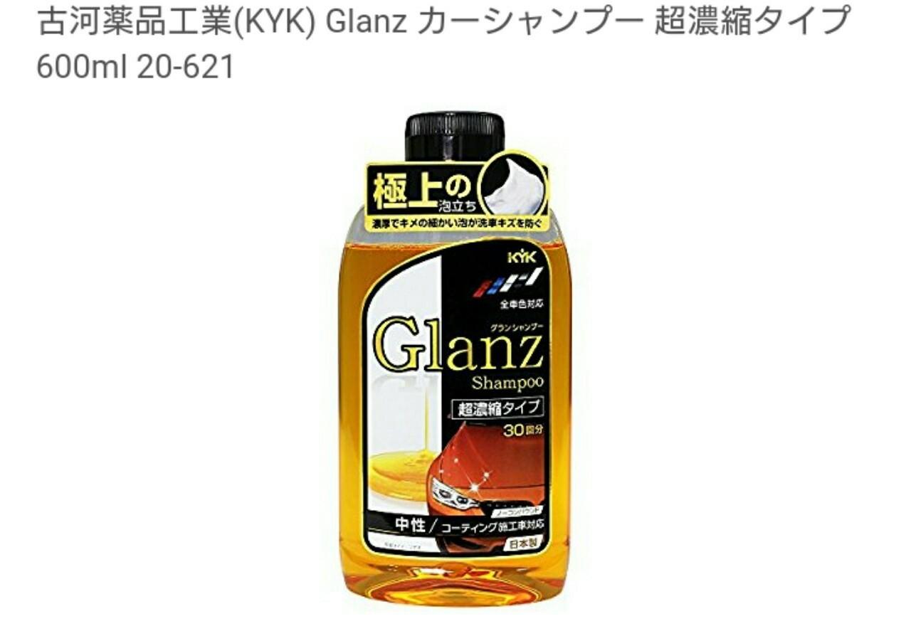 KYK / 古河薬品工業 GIanz