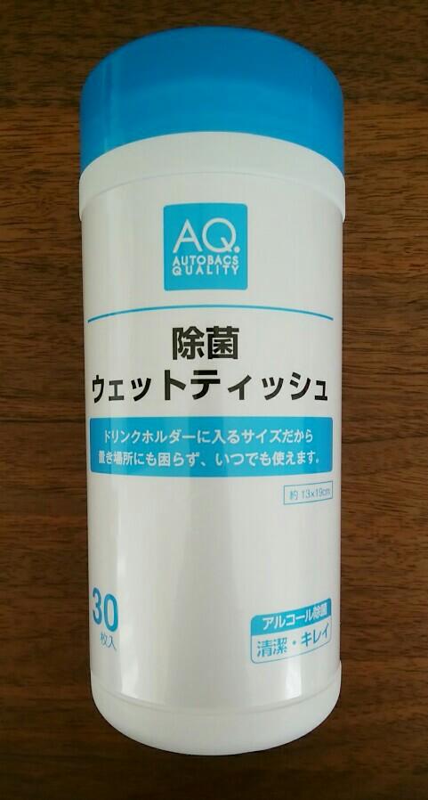 AQ / AUTOBACS QUALITY 抗菌ウェットティッシュ