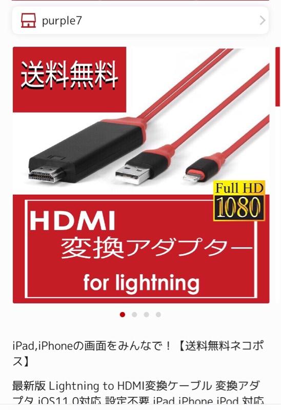 purple7 HDMI変換アダプター for lightning