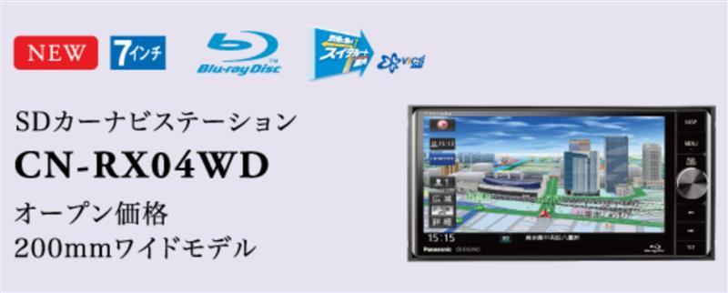 Panasonic CN-RX04WD
