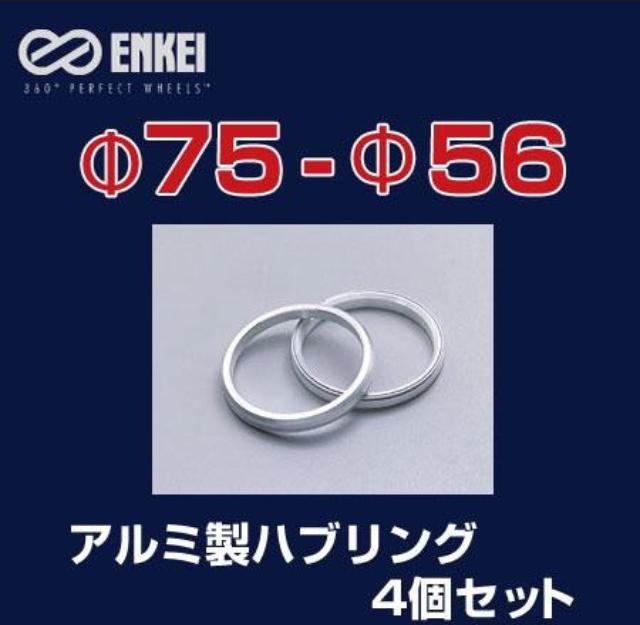 ENKEI ハブリング (アルミ製)