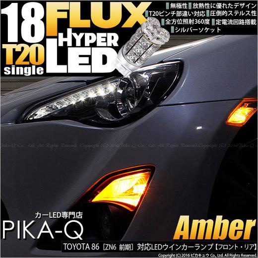 ピカキュウ T20S HYPER FLUX LED 18連ウェッジシングル球 無極性 LEDカラー:アンバー
