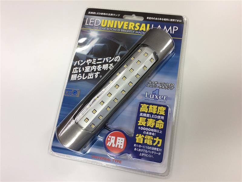 Luxer1  LEDユニバーサルランプ