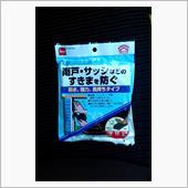 NITOMS 防水ソフトテープ(黒)