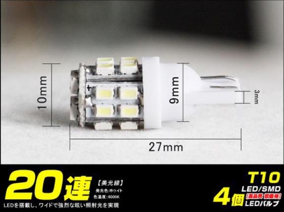不明 T10 20連LEDバルブ