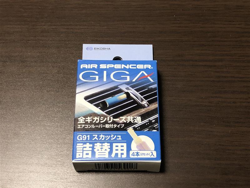【栄光社】 エアースペンサー・ギガシリーズ詰替用『スカッシュ』
