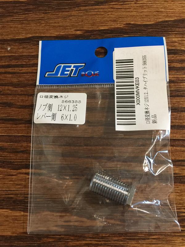 JET INOUE 口径変換ネジ 12X1.25-6X1.0 トヨタハイブリット 566355