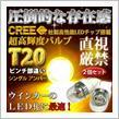 Stakeholder LEDバルブ T20
