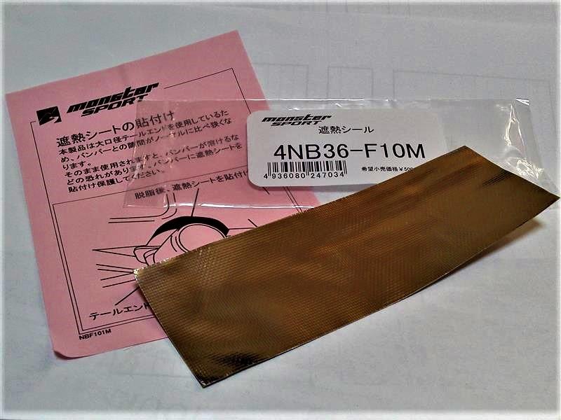 モンスタースポーツ / タジマモーターコーポレーション(MONSTER SPORT / TAJIMA マフラー用遮熱シール 4NB36-F10M