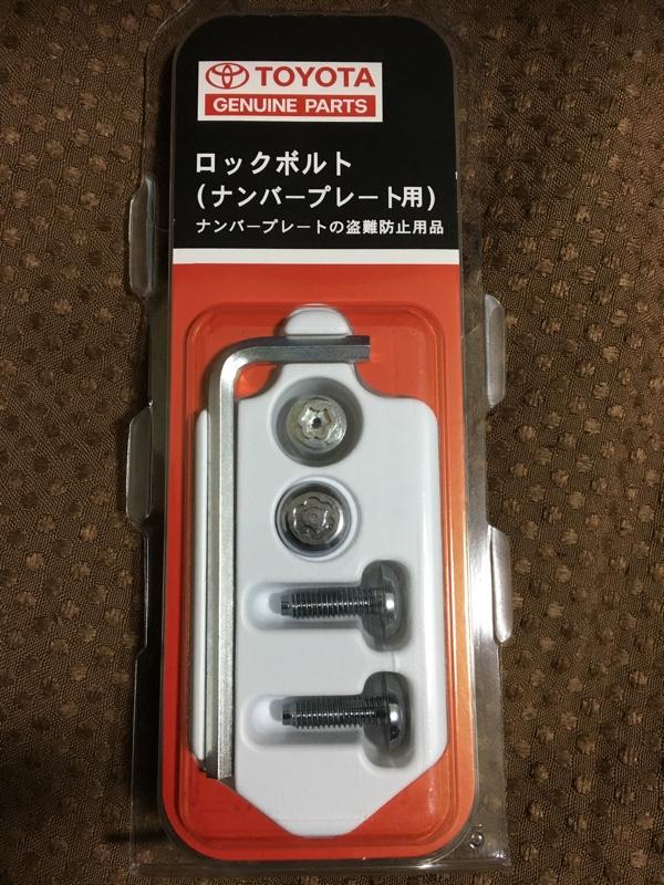 トヨタ(純正) ロックボルト(ナンバープレート用)