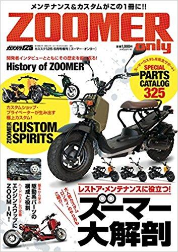 造形社 ZOOMER only Vol.1