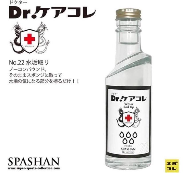 スーパースポーツコレクション SPASHAN Dr.ケアコレ 水垢取り