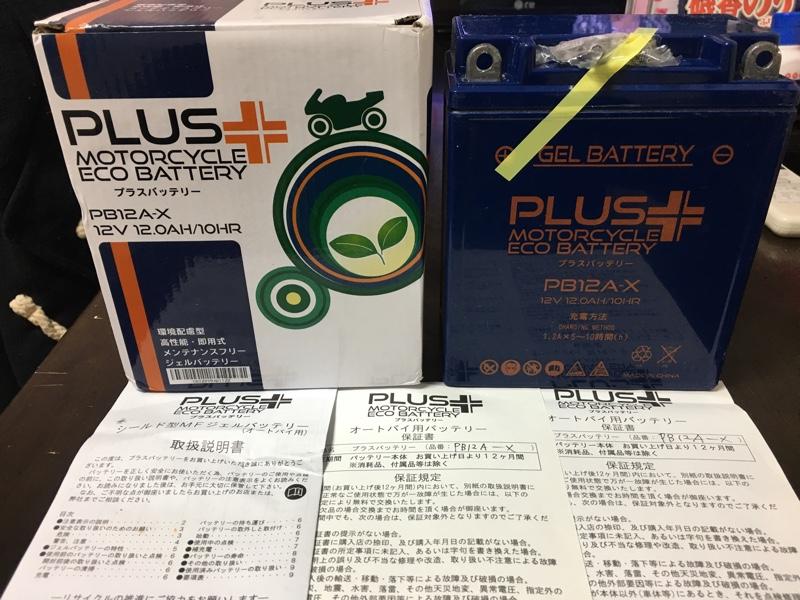 B+ Plus バッテリー