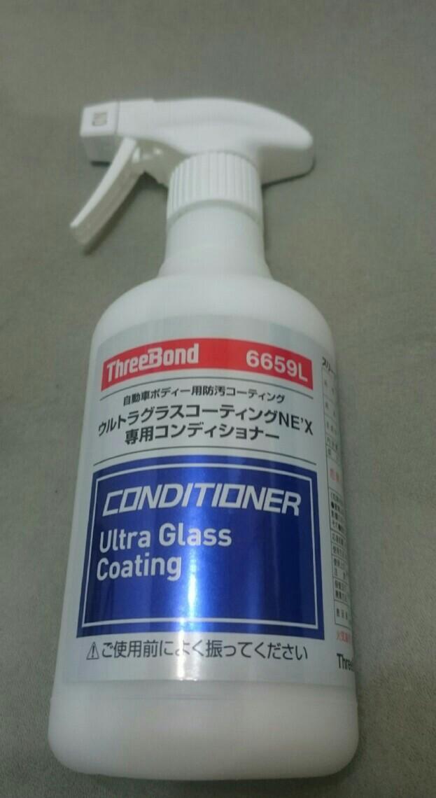 ThreeBond ウルトラグラスコーティングNE'X専用コンディショナー 6659L