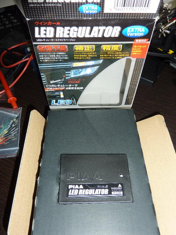 PIAA ウインカー用LEDレギュレーター EXTRA Version / H-538