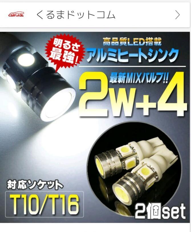 くるまドットコム LED T16