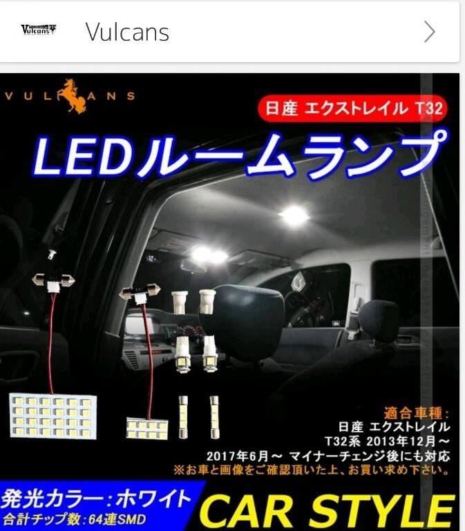VULCANS LEDルームランプセット