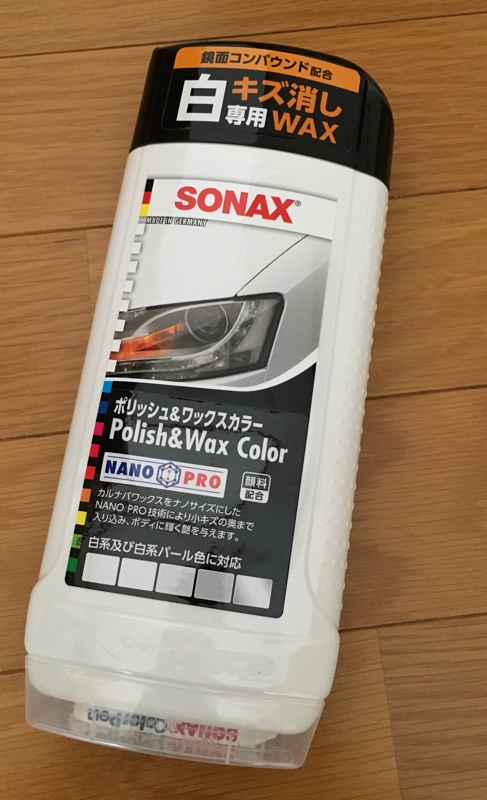 SONAX ポリッシュ&ワックスカラー ホワイト車用