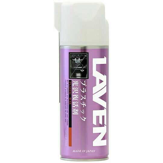 LAVEN プラスチック光沢復活剤 420ml