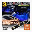 不明 LED テープライト SMD 3灯