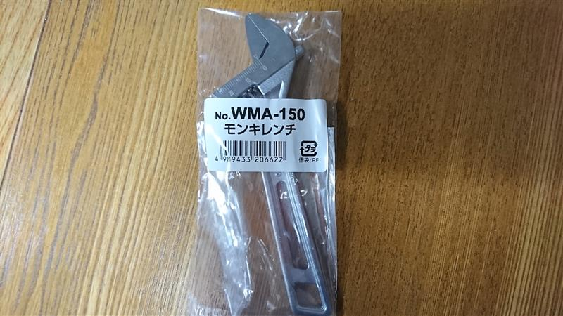 KTC / 京都機械工具 モンキーレンチ WMA-150
