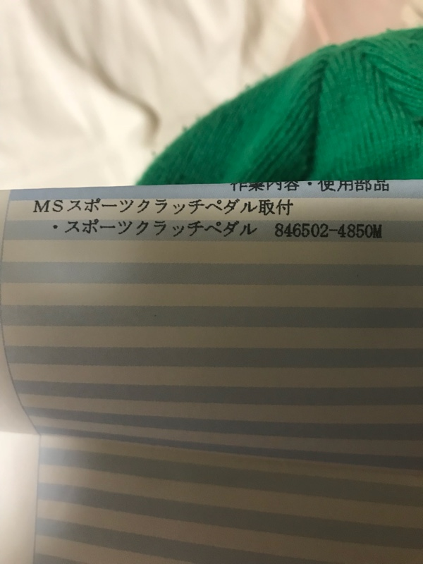 MONSTER SPORT / TAJIMA MOTOR CORPORATION MSEスポーツドライビングクラッチペダル
