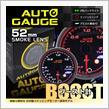 AutoGauge 548シリーズ 52mm エンジェルリングPEAK付 ブースト計