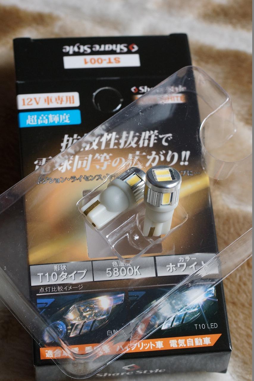 シェアスタイル LEDバルブ  T10