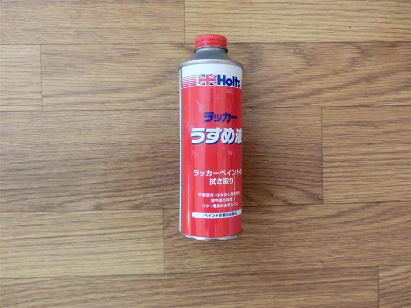 Holts / 武蔵ホルト ラッカーうすめ液