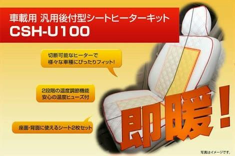 CASTRADE CSH-U100 シートヒーターキット