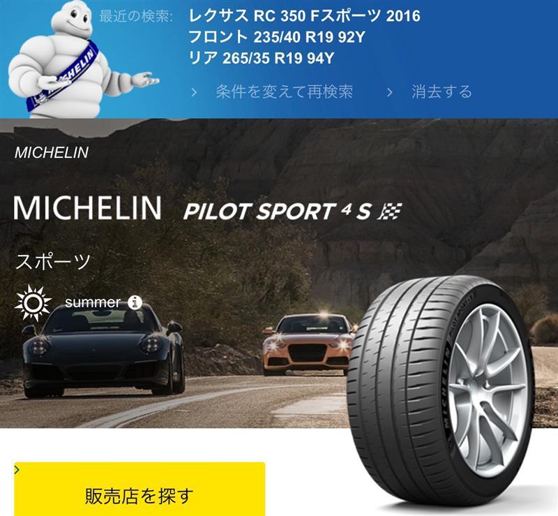 MICHELIN Pilot Sport PILOT SPORT 4S 265/35ZR19