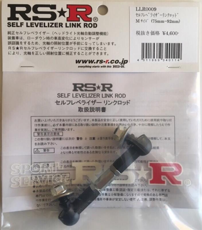 RS★R セルフレベライザーリンクロッド