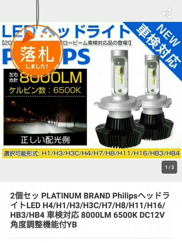 不明 H1 LEDヘッドライト