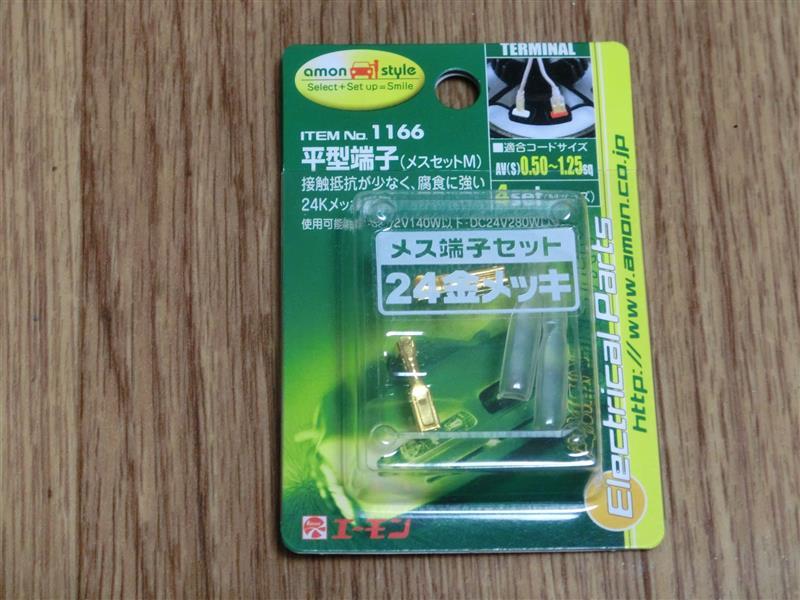 エーモン 平型端子(メスセットM) / 1166