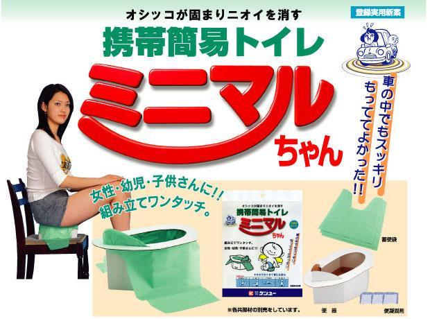 メーカー・ブランド不明 簡易トイレ 緊急対応品