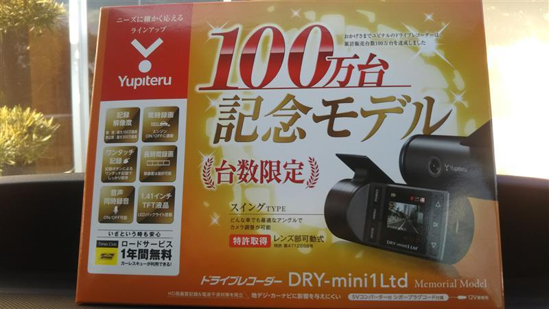 YUPITERU DRY-mini1Ltd
