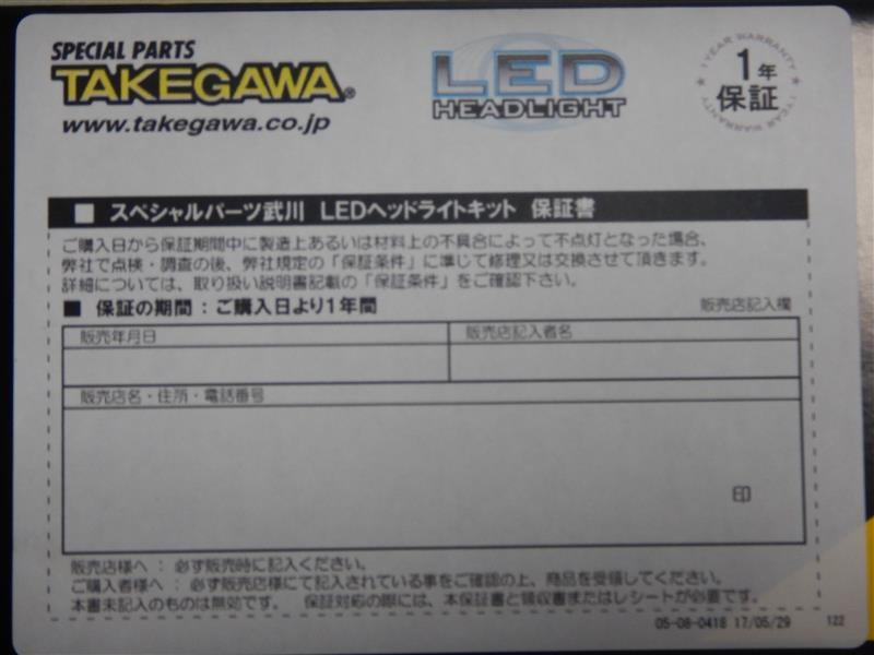 武川 LEDヘッドライトキット