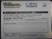クロスカブ武川 LEDヘッドライトキットの単体画像