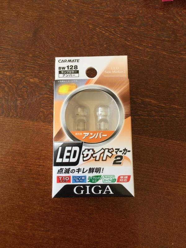 CAR MATE / カーメイト GIGA LEDサードマーカー2 アンバー / BW128