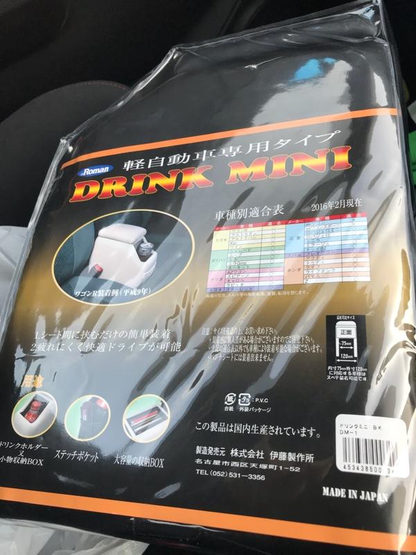 伊藤製作所 / roman DRINK MINI  DM-1