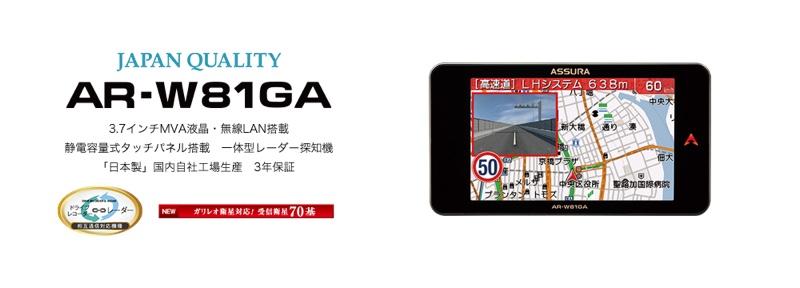 CELLSTAR ASSURA ARシリーズ AR-W81GA