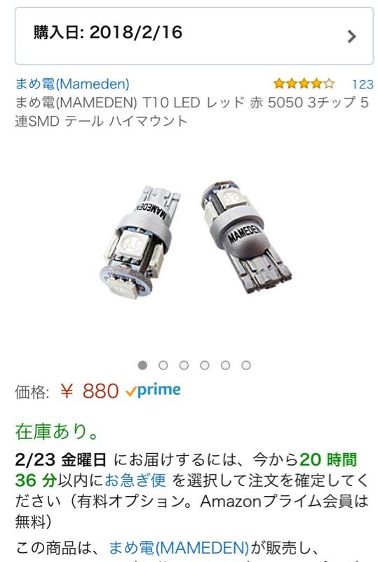 まめ電 T-10 レッドテールランプ