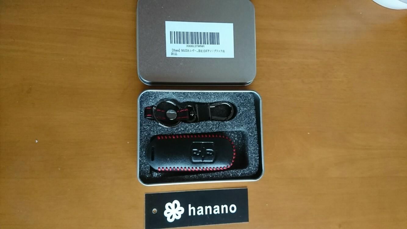 Hamano スマートキーケース