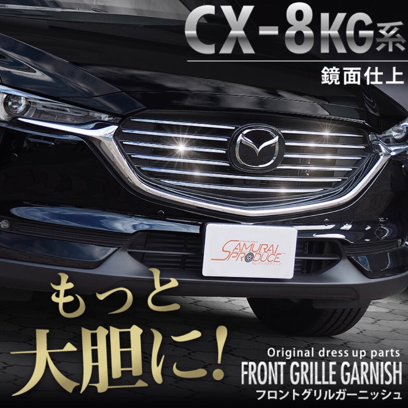 SAMURAI PRODUCE フロントグリル 8p ガーニッシュ メッキ仕上げ