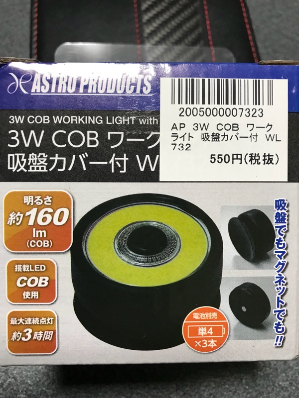 ASTRO PRODUCTS 作業用ライト